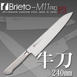Brieto M1104-DPS Chef Knife 240mm - TOWAR W MAGAZYNIE